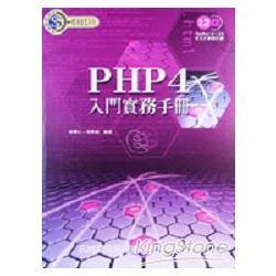 PHP4入門實務手冊-附光碟