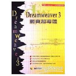 DREAMWEAVER 3網頁超導體