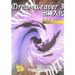 DREAMWEAVER3出神入化