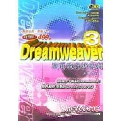 DREAMWEAVER 3網頁設計新浪潮