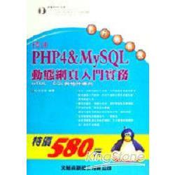 精通PHP4.0&SQL動態網頁入門實務HTML SQL