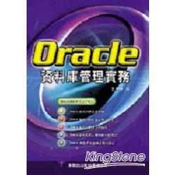 ORACLE資料庫管理實務