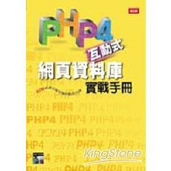 PHP互動式網頁資料庫實戰手冊(附CD)