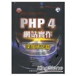 PHP 4網站實作-深度研究篇(附CD)