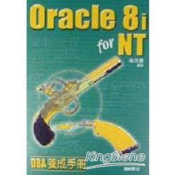 ORACLE 8I FOR NT DBA養成手冊
