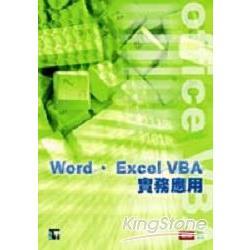 WORD.EXCEL VBA實務應用(附光碟)