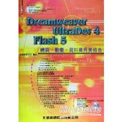 DREAMWEAVER UITRAPEV 4 FLASHS網頁.動畫