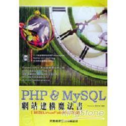 PHP&MY SQL網路建構魔法書