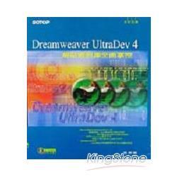 DREAMWEAVER ULTRADEV 4網站資料庫全面掌