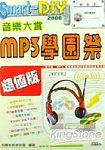MP3學國祭:音樂大賞
