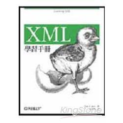 XML 學習手冊