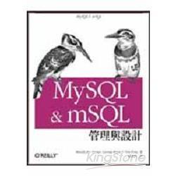 MySQL & mSQL管理與設計 /