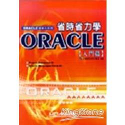 ORACLE過來人系列-省時省力學ORACLE入門