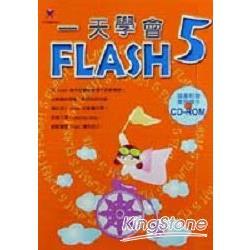 一天學會FLASH 5