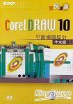 COREL DRAW 10中文版平面繪圖設計實例演練