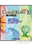 COREL DRAW 10中文版高手秘笈