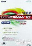 COREL DRAW 10中文版補給站:技術講座篇