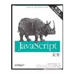 Java Script大全