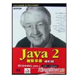 Java 2教學手冊:修訂版