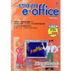 一天學會活用e-office (附光碟)