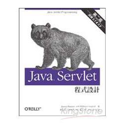 Java Servlet 設計 第二版