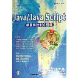 Java/Java Script網頁特效180招II