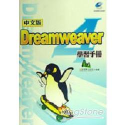 Dreamweaver 4學習手冊中文版