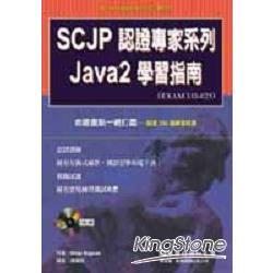 SCJP認證專家系列:Java2學習指