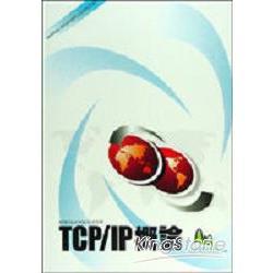 TCP/IP概論