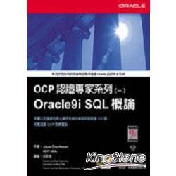OCP:Oracle 8I DBA SQL與PL/SQL研習手冊