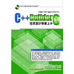 C++Builder 6程式設計快樂上手