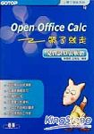 Open Office Calc帶了就走: 試算表軟體