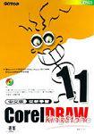 CorelDRAW 11中文版從新學習
