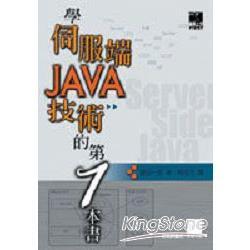 學伺服端Java技術的第一本書