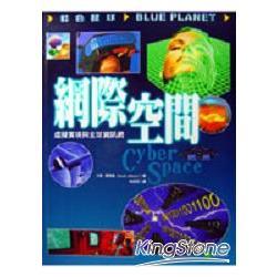 網際空間(藍色星球23)