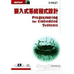 嵌入式系統程式設計