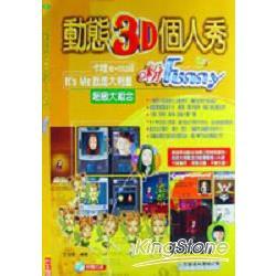 動態3D個人秀粉Funny