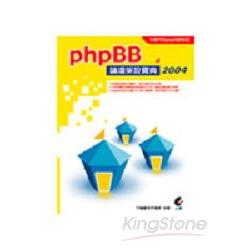 PHPBB論壇架設寶典2004