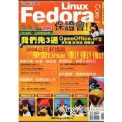 Fedora Core 1 Linux保證會