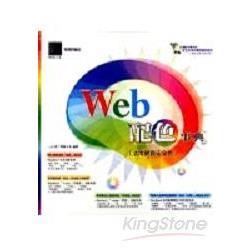 Web配色事典