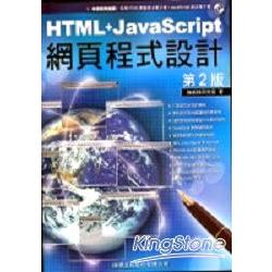 HTML+JavaScript網頁程式設計第二版
