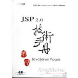 JSP 2.0技術手冊(附原始程式碼及範例檔)