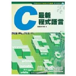 最新C程式語言
