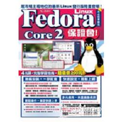 Fedora Core 2 Linux保證會!