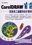 CorelDRAW 11創意美工繪圖與設計實務