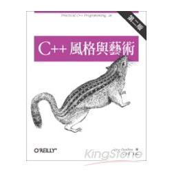 C++ 風格與藝術 第二版