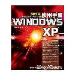 Windows XP使用手冊SP2