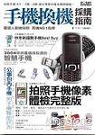 手機換機採購指南