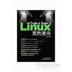 Fedora Core 3 Linux實務應用CD版