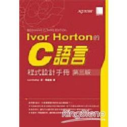Ivor Horton的C語言程式設計手冊(第三